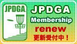 JPDGA会員更新受付中